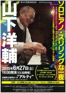 62nd UN Concert-0001